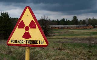 Радиоактивное загрязнение окружающей среды