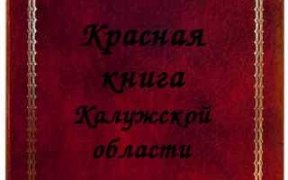 Красная книга Калужской области